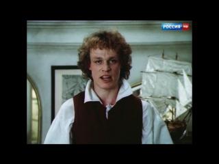 Песня о дружбе (Верный друг - вот седло) - Гардемарины,вперед! поют-Дмитрий Хара