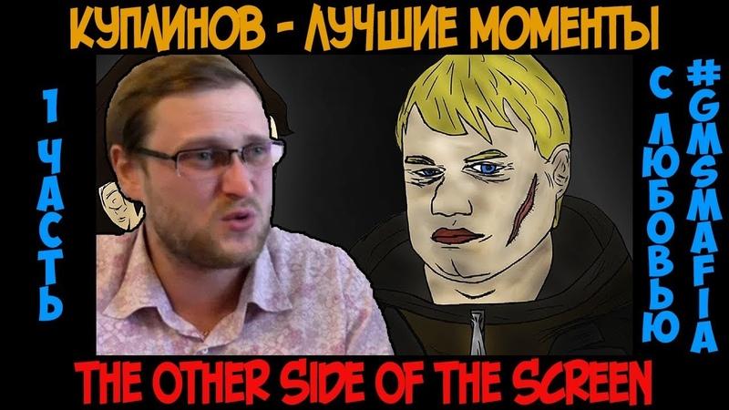 Куплинов лучшие моменты - The Other Side Of The Screen - 1 часть (KuplinovPlay)