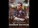 Майор Ветров (1 часть Миротворец )