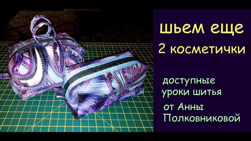сумки своими руками - шьем косметички - уроки шитья