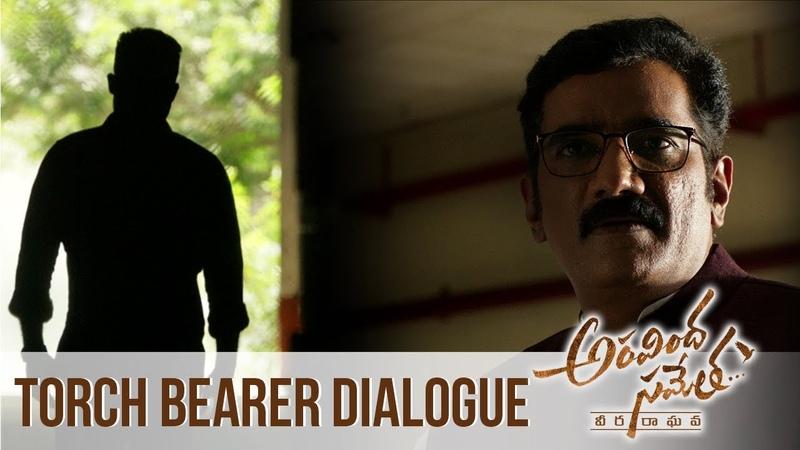 Aravindha Sametha Torch Bearer Dialogue | Jr. NTR, Pooja Hegde | Trivikram