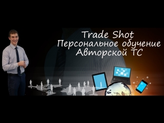 Обзор рынка Форекс 21.09.2018 - Проект Trade Shot -