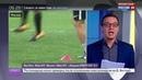 Новости на Россия 24 • Молодые любители обыграли сборную клубов РФПЛ