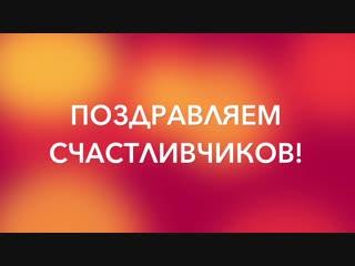 Видео розыгрыша новогодних подарков-2019