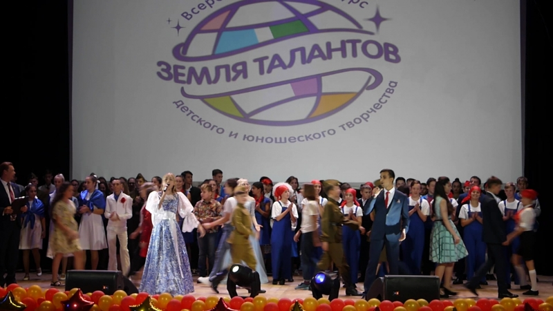 Финальная песня всероссийского конкурса Земля талантов
