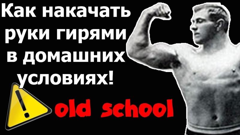 БИЦЕПС по СТАРИНКЕ или КАК ТРЕНИРОВАЛИ РУКИ СИЛАЧИ!