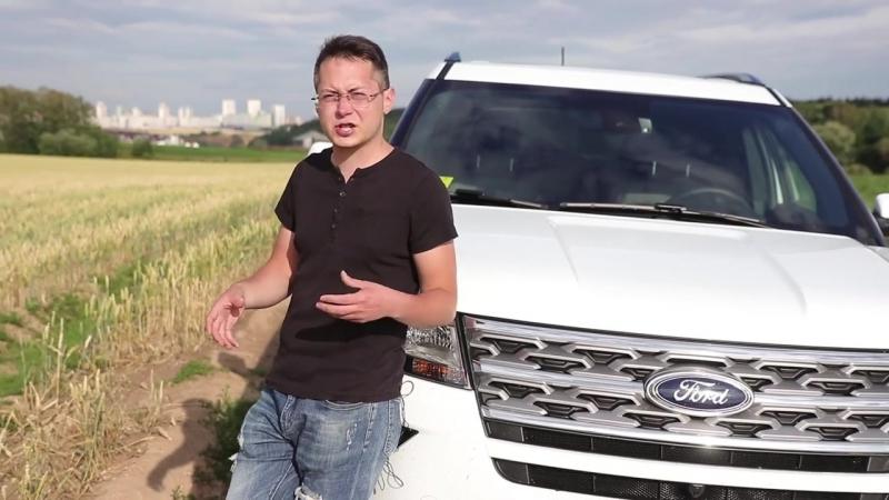 New Ford Explorer отзывы Автомобильный журналист Юрий ГЛАДЧУК
