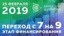 Проект Дуюнова: переход с 7 на 9 этап финансирования пройдет 25 февраля 2019 года!