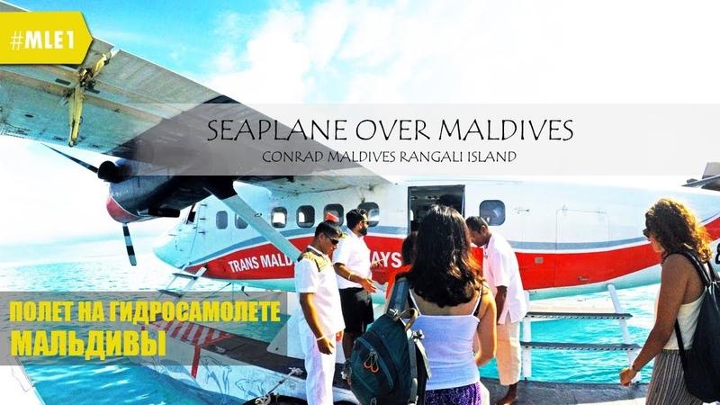Полет на гидросамолете. Мальдивские острова