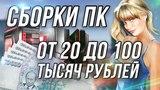 Сборки ПК за 20 / 40 / 60 / 80 / 100 тысяч рублей