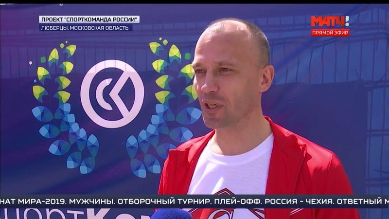 СпортКоманда - проект Спорт в каждый двор в Люберцах