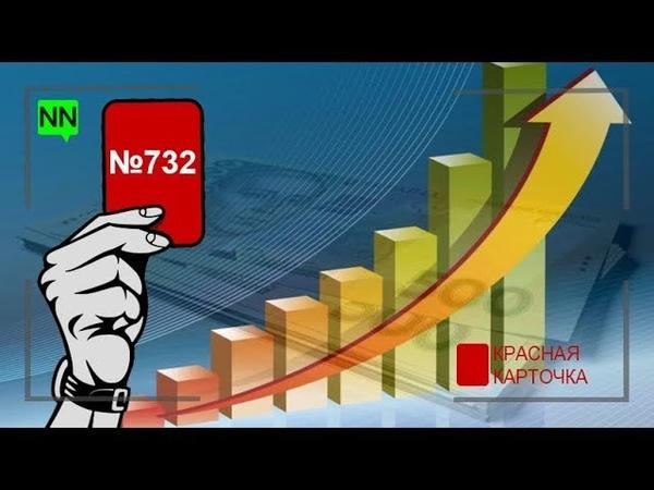 Рост зарплаты и инфляция: к чему готовиться украинцам – Красная карточка №732