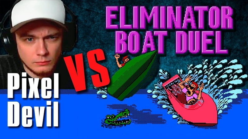 Непонимание / Pixel Devil vs Eliminator Boat Duel (NES)