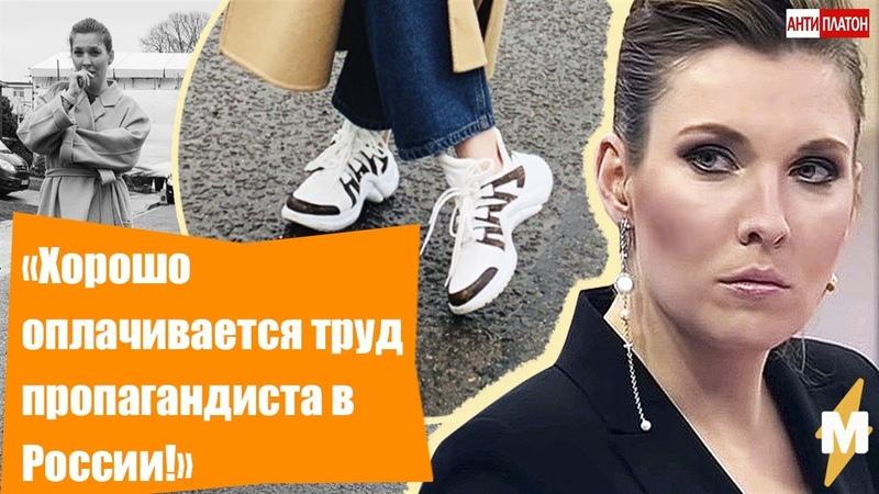 ПРОПАГАНДИСТКА КРЕМЛЯ СКАБЕЕВА РАЗОЗЛИЛА СЕТЬ КРОССОВКАМИ ЗА $1000