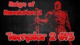 Reign of Revolution 2 - Templar 2 #15