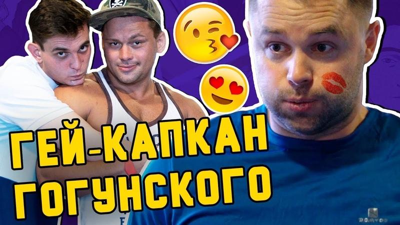 ПРАНК ГОГУНСКИЙ и ГЕЙ капкан в фитнес клубе   Пошалим с Шалимовым