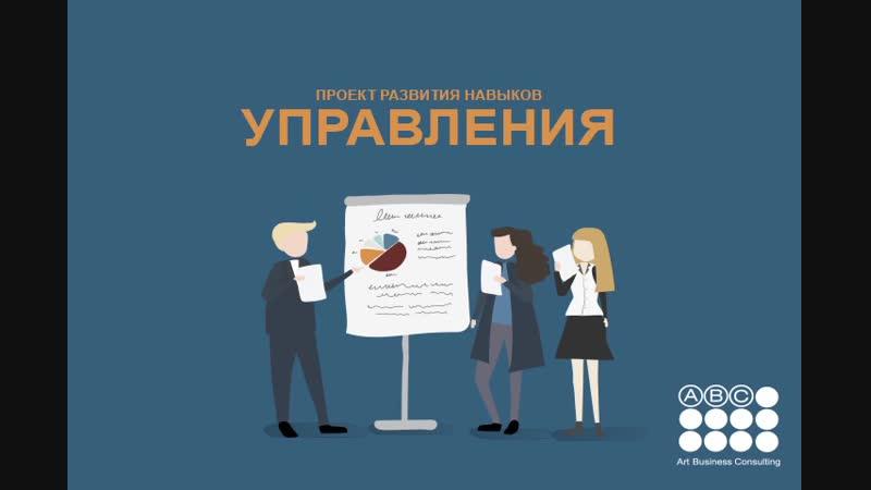 Видео презентация для Aрт Бизнес Консалтинг смотреть онлайн без регистрации