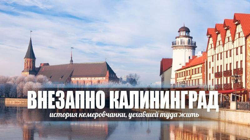 Внезапно Калининград: сравниваем с Кемерово