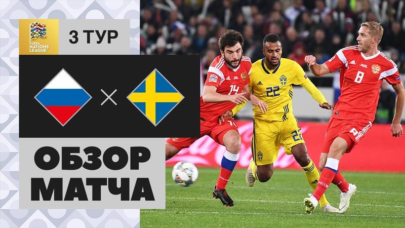 Россия Швеция 0 0 Обзор матча смотреть онлайн без регистрации