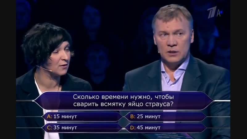 Кто хочет стать миллионером (20.10.2018)