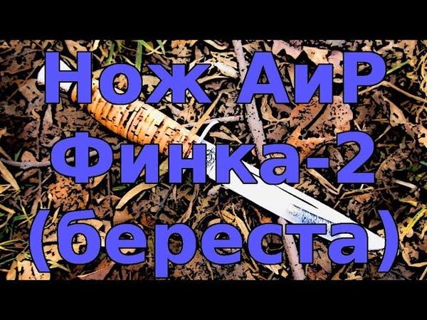 Нож АиР Финка-2 (береста)