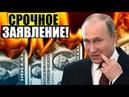 CPΟЧHΟ! PΟCCИЯ ОТΚАЗАΛАСЬ ΟТ ДΟΛΛАΡА, ШТАТЫ В ИСТΕΡИΚΕ — Владимир Путин — (12.07.2018)