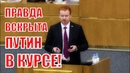 СРОЧНО! Депутат ГД Парфенов о Пенсионной Реформе Для многих стало очевидно, что Президент в курсе!