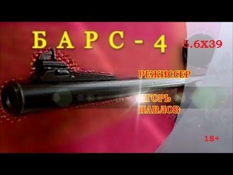 ОБЗОР карабина БАРС - 4 калибр 5.6х39. Для чего, преимущества и недостатки. РЕГУЛИРОВКА СПУСКА!