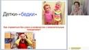Детки-бедки: как справиться без угроз и конфликтов с нежелательным поведением?