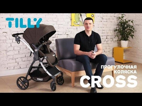 Презентация прогулочной коляски Tilly Cross T-171