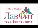ПОЗДРАВЛЕНИЯ ЛАВФИТ 2