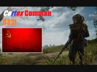 Cortex Command B32.