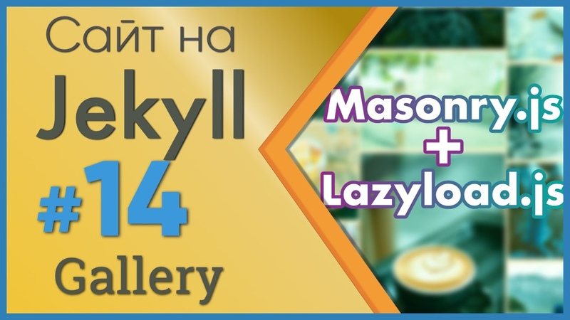 Сайт на Jekyll. 14 Masonry lazyload gallery