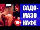 Обзор на садо мазо кафе Мазох во Львове Путешествие в Украину Rukzak