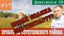 Новая свалка в Дашковском поселении Проблемы Серпуховского Района