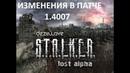 S.T.A.L.K.E.R. LOST ALPHA DC - изменения в патче 1.4007