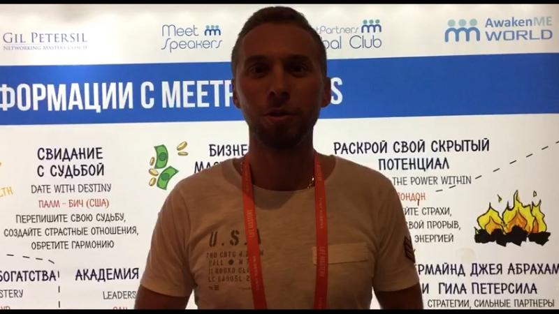 Николай Монашок на семинаре LWM