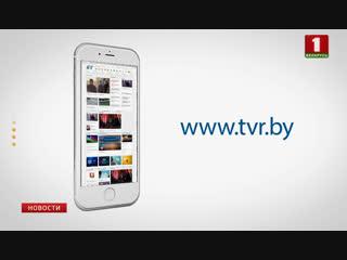 На tvr.by важные новости и главные события в режиме онлайн