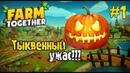 Прохождение игры Farm Together НОВАЯ ФЕРМА 1 – Тыквенный ужас