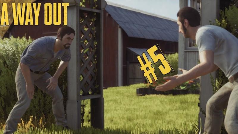 A Way Out 5 | КОПОШИМСЯ НА ДАЧЕ И УЕЗЖАЕМ ОТ ПОЛИЦИИ