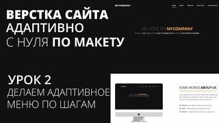Верстка сайта с нуля по макету - Адаптивное меню