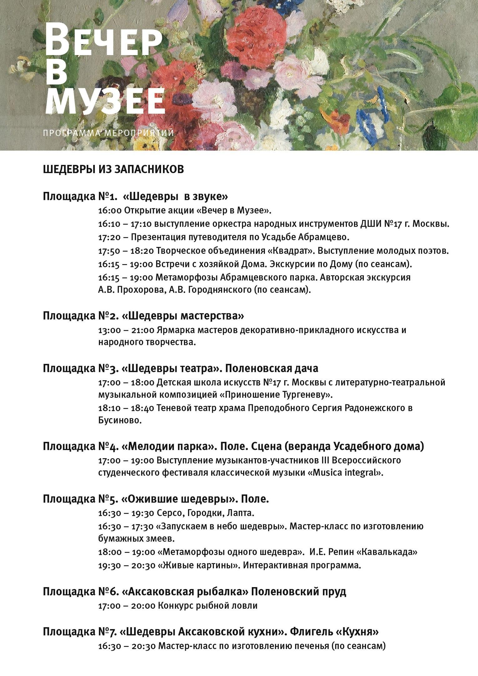 Программа акции вечер в музее Абрамцево 2019