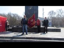 Митинг 1 Мая на пл. Ленина 2 часть
