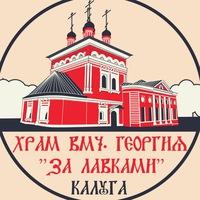 """Логотип Храм великомученика Георгия """"за лавками"""""""