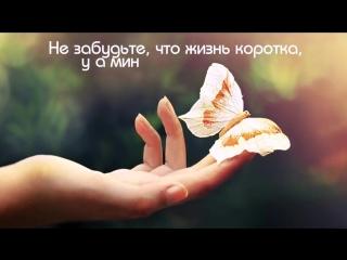 Торопитесь любить! Волшебное стихотворение о настоящей любви.mp4