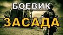 Боевик ЗАСАДА. Русские боевики криминал фильмы новинки 2019