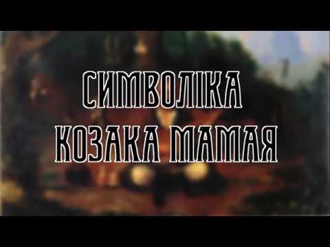 Символіка Козака Мамая Походження Розмова з Григорієм Іващенко