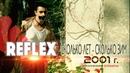 REFLEX — Сколько лет, сколько зим (2001 год). Премьера! Full HD Remastered Version 2019
