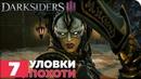 Прохождение Darksiders III ЧАСТЬ 7 УЛОВКИ ПОХОТИ 1080p 60fps