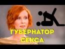 ГУБЕРНАТОР СЕКСА Утренник 21 03